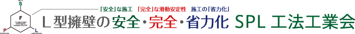 L型擁壁の安全・完全・省力化 SPL工法工業会