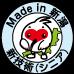 Made in 新潟 新技術(シニア)