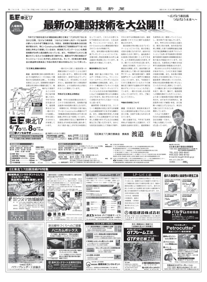 建設新聞社EE東北広告掲載誌面_S