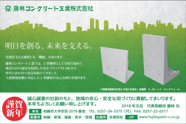 2018柏崎日報新年号広告
