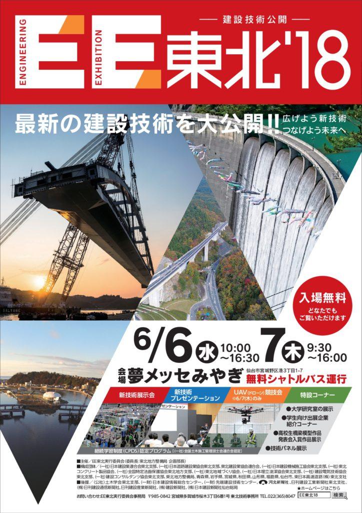 EE18_leaflet-001