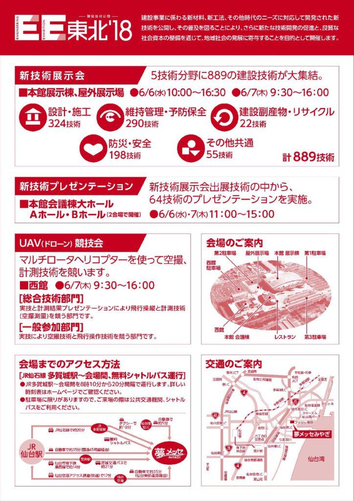 EE18_leaflet-002