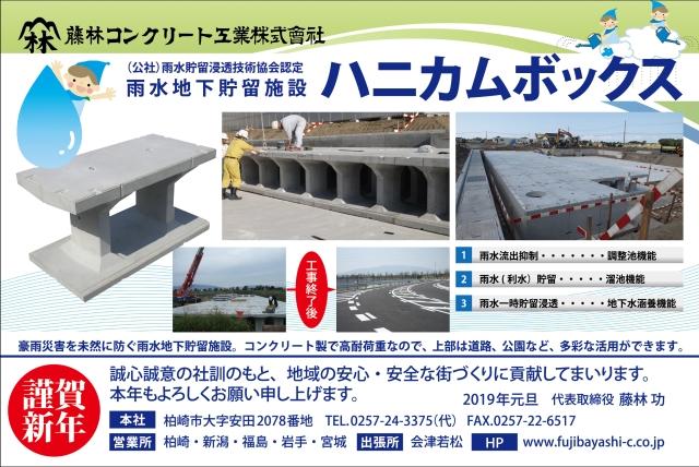 2019柏崎日報新年号広告