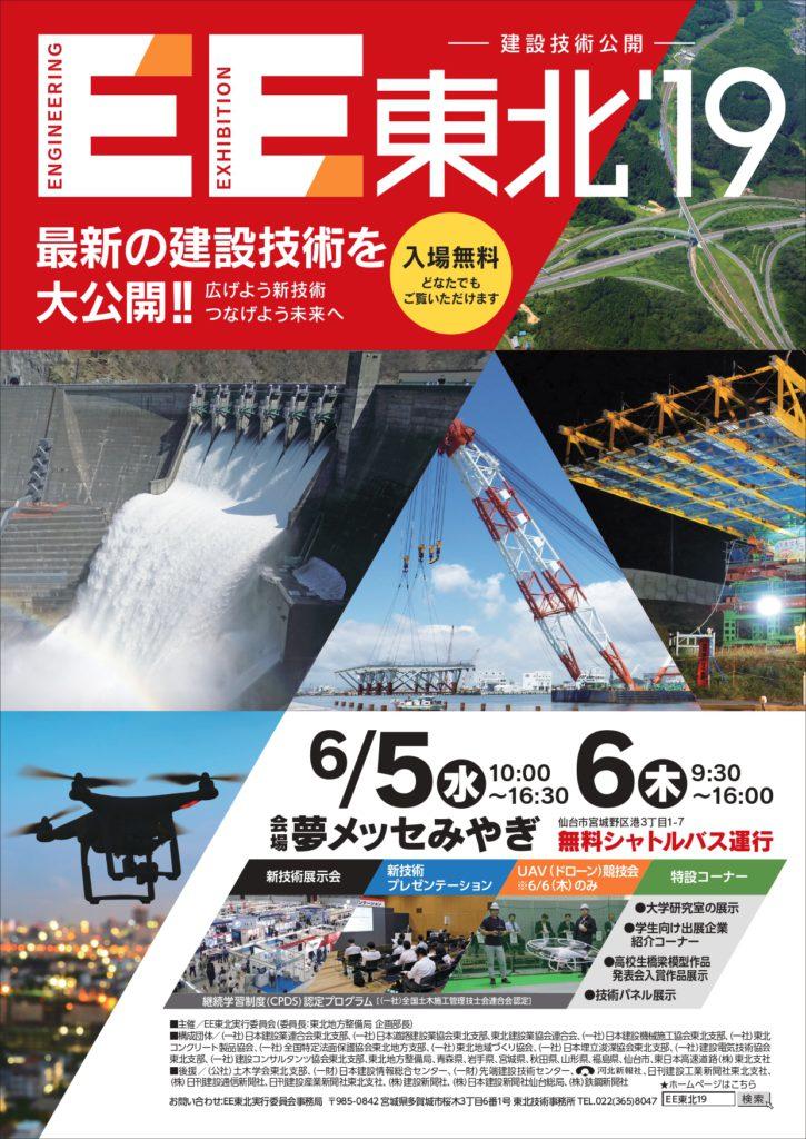 EE19_leaflet_page-0001