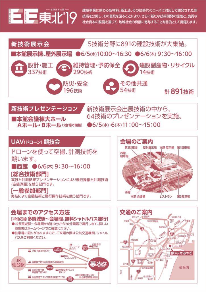 EE19_leaflet_page-0002