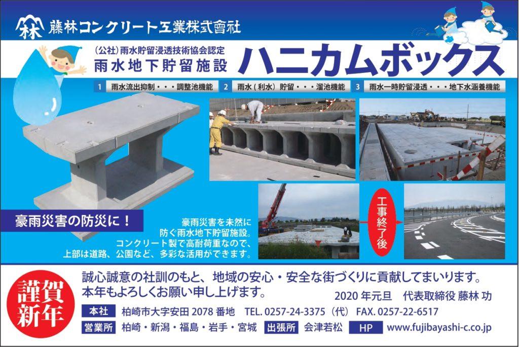 2020柏崎日報新年号広告