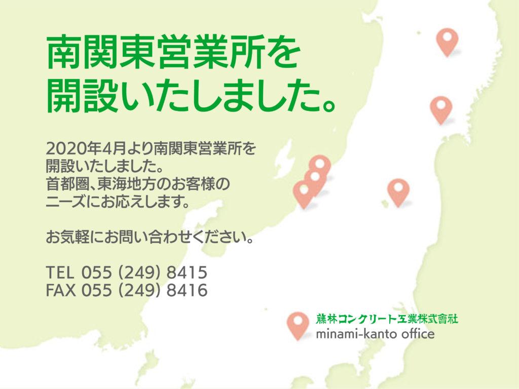 minami-kanto open-02
