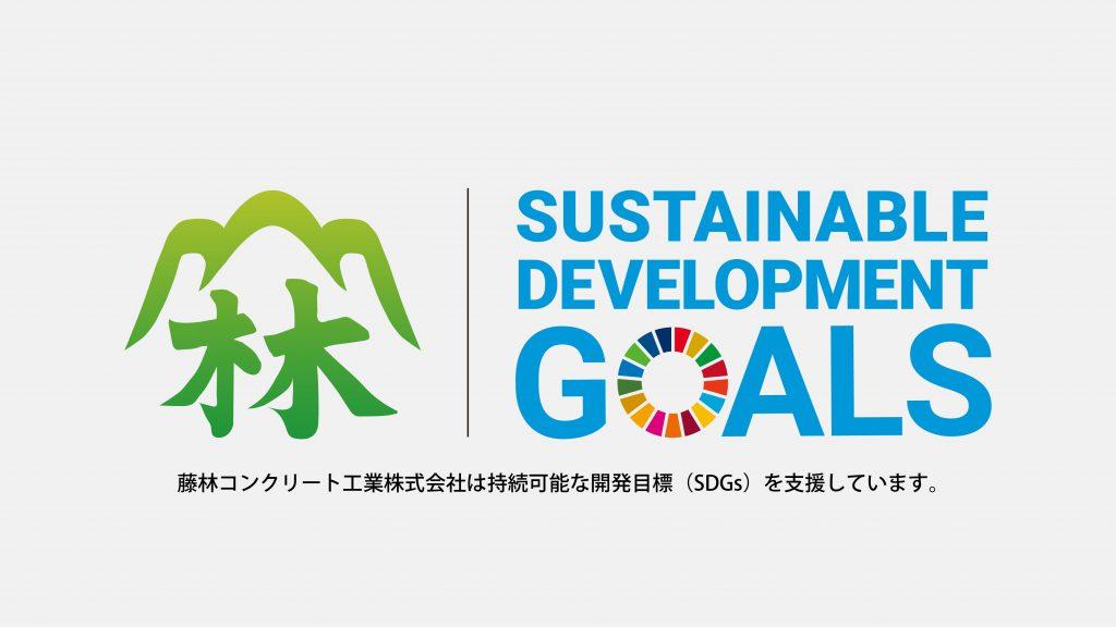 藤林コンクリート工業_SDGs_yoko